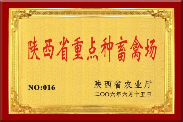 陕西省重点种畜禽场