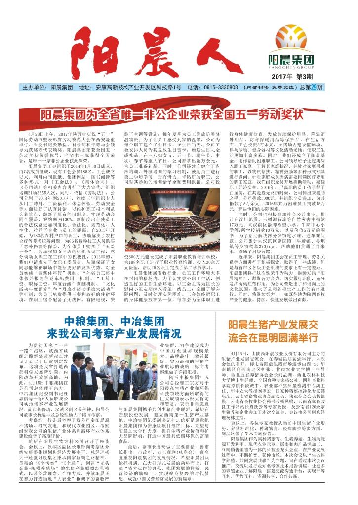 阳晨报第3期