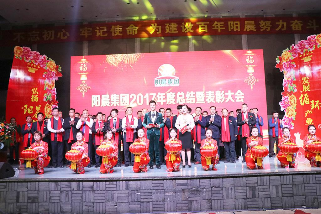 阳晨集团2017年度总结暨表彰大会圆满举行
